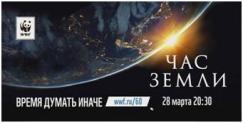25 марта в Беларуси пройдёт «Час Земли» и солидарности! Присоединяйся и ты!